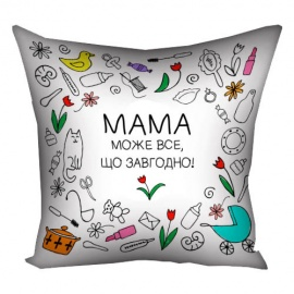 /catalog/pillows/podushka_mama_mozhe_vse_shcho_zavgodno/